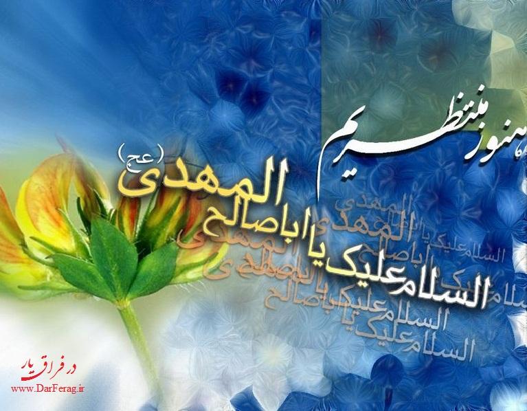 در فراق یار (www.darferag.ir)